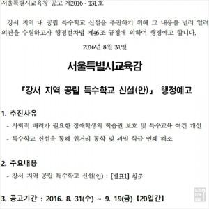 2016년 8월 31일 서울시교육청의 행정예고. (사진=서울시교육청 홈페이지 캡처)