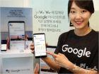 한국말 하는 '구글 어시스턴트'가 왔다…시리 이어 두번째