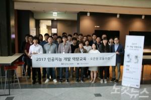 KT(회장 황창규, www.kt.com)는 9월 26일 분당본사 사옥에 위치한 그룹인력개발원 내에 'AI 교육센터'를 개소하고 본격적인 교육 과정을 진행 중이라고 11일 밝혔다. (사진=KT 제공)