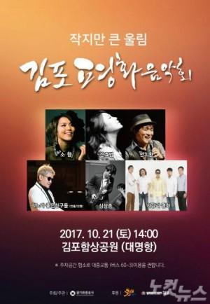 김포평화음악회가 오는 21일 김포 대명항에서 펼쳐진다(사진=경기관광공사 제공)