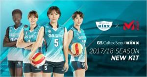V-리그 여자부 GS칼텍스는 아웃도어 브랜드 밀레와 2시즌 간 스폰서십 계약을 맺고 유니폼 및 훈련용품을 전액 후원받는다.(사진=GS칼텍스서울Kixx)