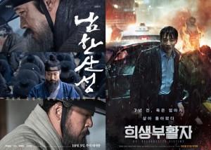 오는 17일부터 한글자막 화면해설 버전으로 상영되는 영화 '남한산성'과 '희생부활자' (사진=CJ엔터테인먼트, 쇼박스 제공)