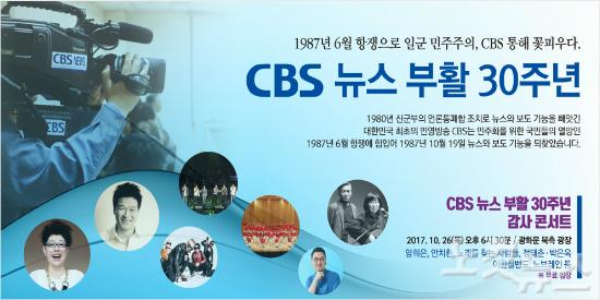 CBS 뉴스부활 30주년 '감사 콘서트'와 '특집 프로그램' 다채