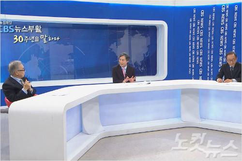 [특집좌담] CBS뉴스부활 30주년을 말하다.