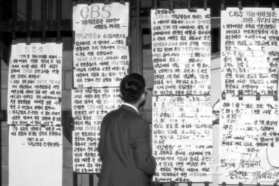 [논평] CBS 뉴스부활 30주년의 언론사적 의미