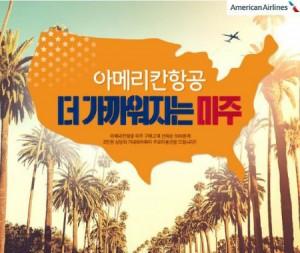 온라인투어에서 아메리칸항공 미주노선 항공권을 구매하면 기내와이파이 무료이용권을 증정하는 행사를 진행하고 있다(사진=온라인투어 제공)
