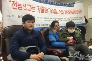 중국에서 온 전능신교 피해자들이 13일 강원도 횡성군청 기자실에서 기자회견을 갖고, 한국에 정착한 전능신교 측에 가출한 가족들을 돌려보내달라고 호소했다.
