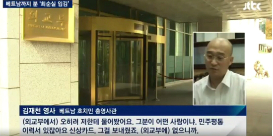 """[단독] 최순실 인사개입 폭로 외교관 """"계속된 보복 시달렸다"""""""