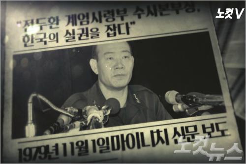 [노컷V] 전두환은 어떻게 대한민국을 집어삼켰나?