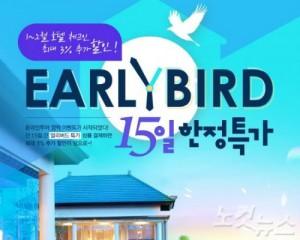 온라인투어가 오는 19일까지 해외호텔 얼리버드 깜짝이벤트를 진행하고 있다.(사진=온라인 투어 제공)