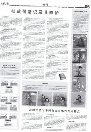지린일보 핵무기 대처요령 기사. 지린일보 PDF판