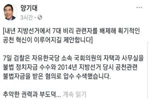 양기대 경기도 광명시장 페이스북 캡쳐 사진.