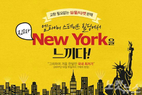 엠파이어스테이트 빌딩서 뉴욕과 사랑에 빠지다