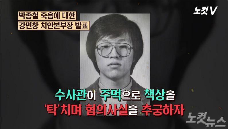 [노컷V] 영화 '1987'이 다 담지 못한 전두환 독재의 민낯