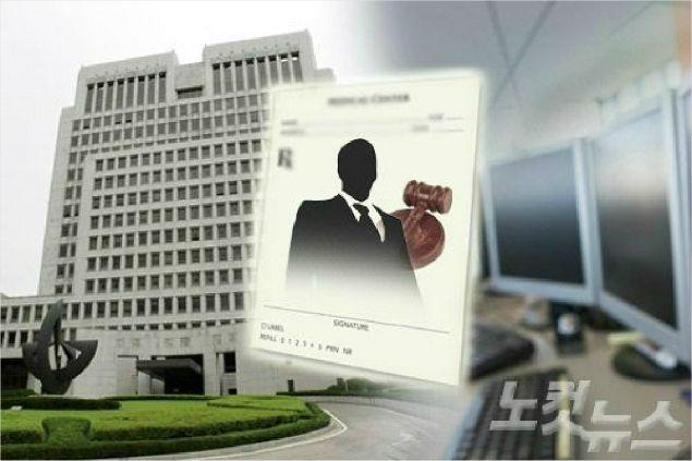 [Why 뉴스] '법원행정처 PC' 강제조사 정말 위법일까?