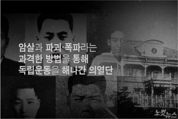 """[노컷V]""""이거 영화 아니야?"""" 전설의 쌍권총, 김상옥 의사"""