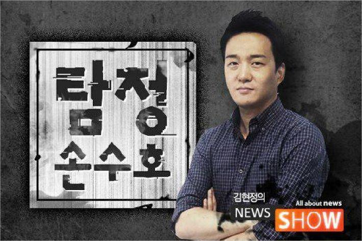 """[탐정 손수호] """"울산 고래고기 사건, 왜 산으로 갔나?"""""""