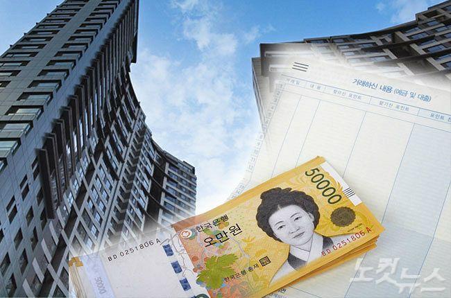 [논평] '미친 집값'에도 위풍당당한 '강남 불패'