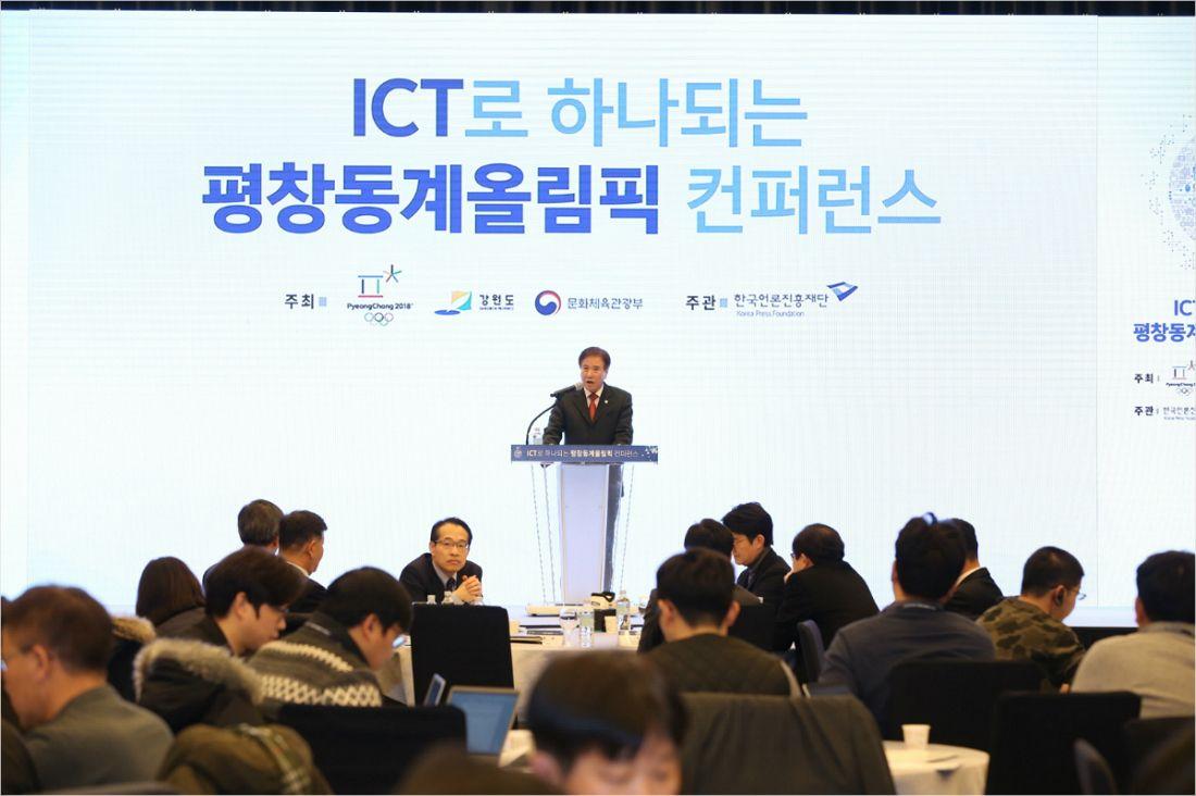 평창동계올림픽, 차원이 다른 ICT올림픽으로 진화한다