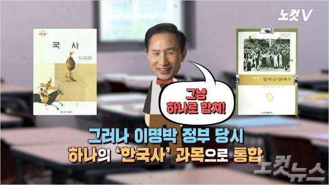 [노컷V] 역사교과서 문제, 국정교과서 폐지로 끝?
