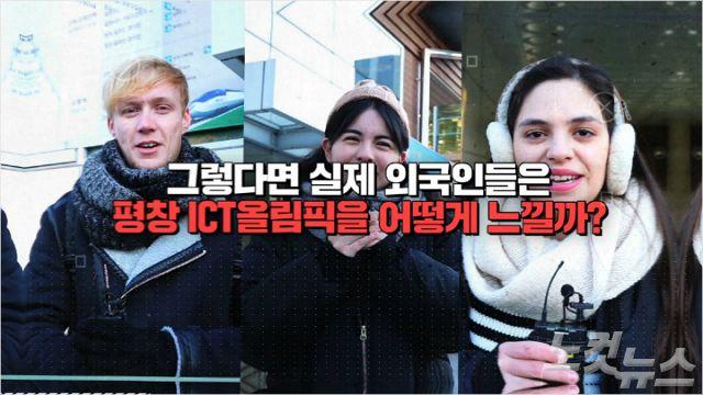 [노컷V] 어서 와, 평창~ ICT올림픽은 처음이지?