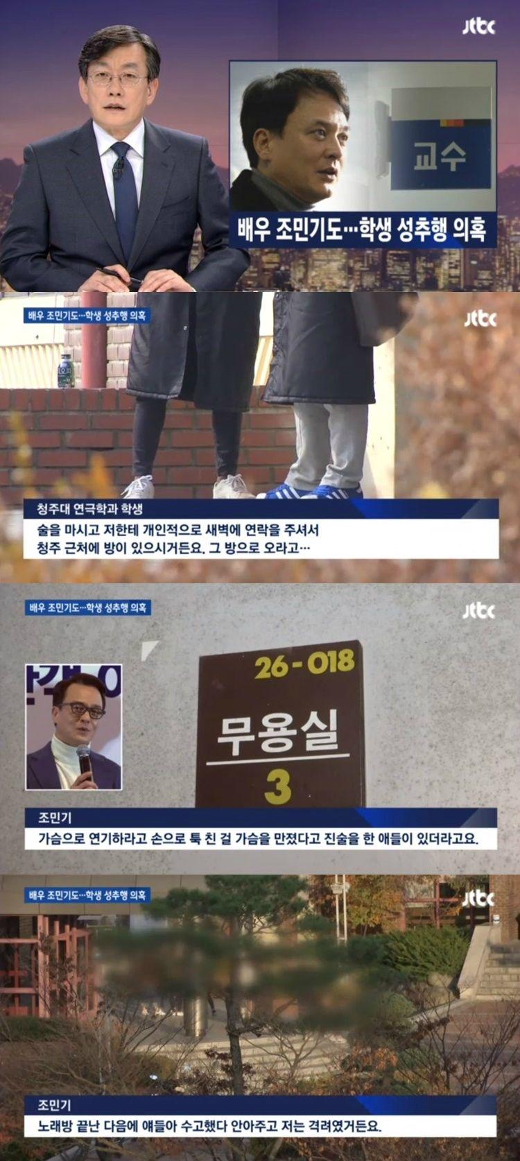 """'성추행 의혹' 조민기 """"수고했다 안아준 것, 격려 차원"""""""
