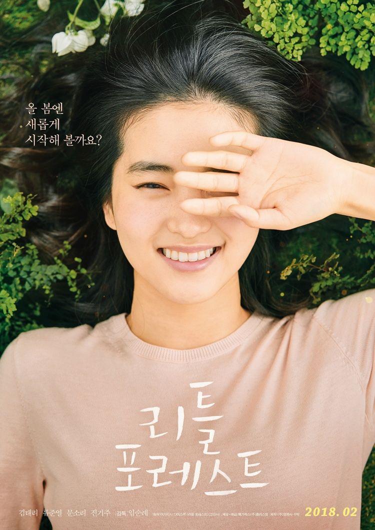 '아가씨'로 스타덤 오른 김태리, '리틀 포레스트' 택한 이유