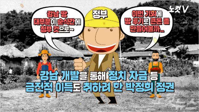 [노컷V] 박정희 정권은 왜 '깡촌' 강남을 개발했나