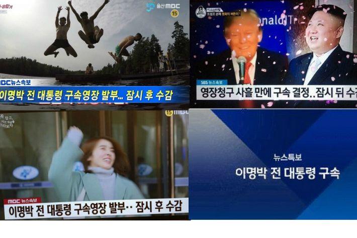 MB 구치소 들어가자 '환영' 문구, 특집방송 '타이밍'