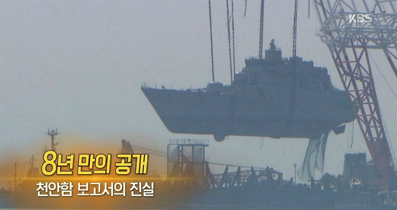 """""""폭발한 배가 아니다""""…천안함 의혹 재점화"""
