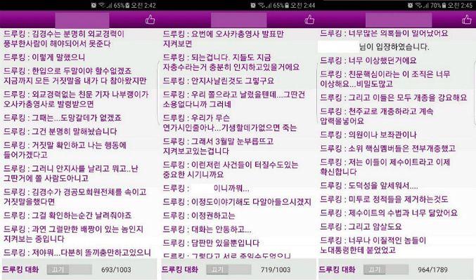 '일방적 메시지' 드루킹의 범행 동기는 '수사중'