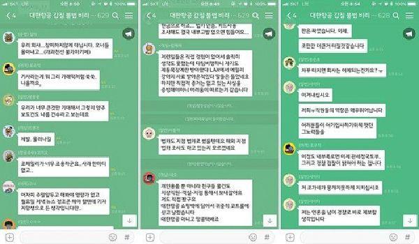 """""""2014년 1월 20일 화물기로 가구 들여와""""…'비밀 채팅방' 제보"""