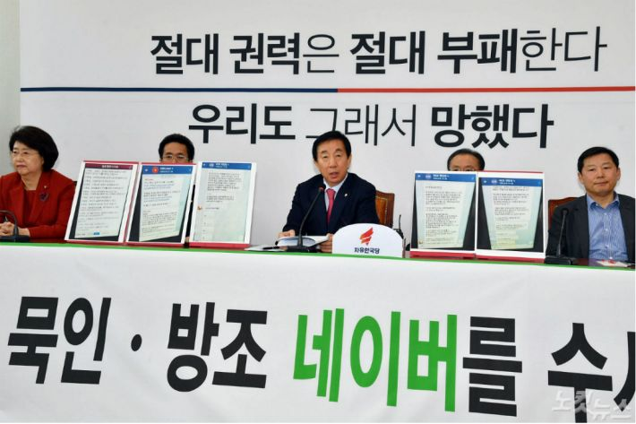 한국당,  드루킹 '바둑이 언급' 대화 내용 공개