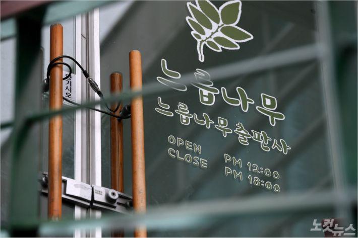 """檢, 경공모 8억 용처 확인…""""정치권 유입 없어"""""""