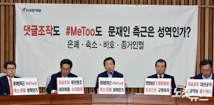 """김성태 """"경찰, '드루킹 사건' 보도한 언론 대상 과잉수사"""""""