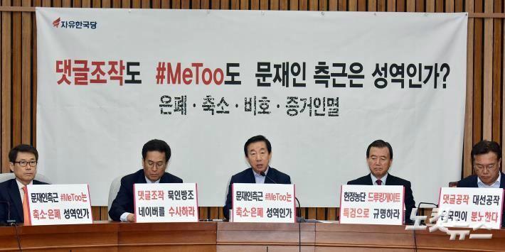 한국당, 남북정상회담 전날까지 '무책임한 폭로전'