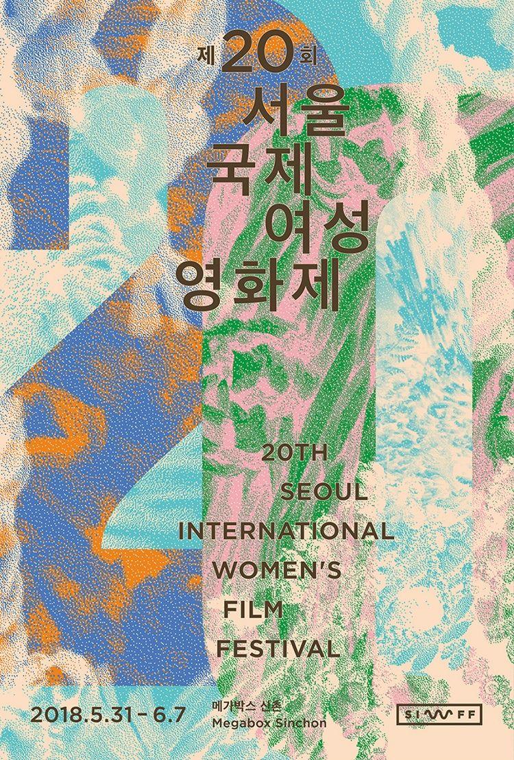 스무 살 '서울국제여성영화제', 더 커지고 풍성해졌다