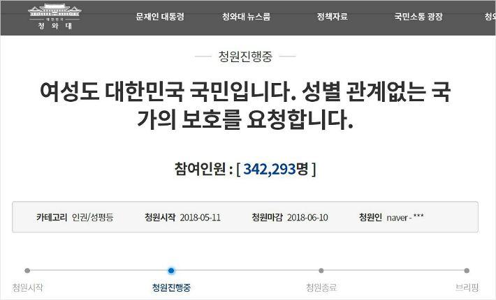 [논평] '홍대 몰카 사건' 국민청원에 34만여 명이 지지한 이유