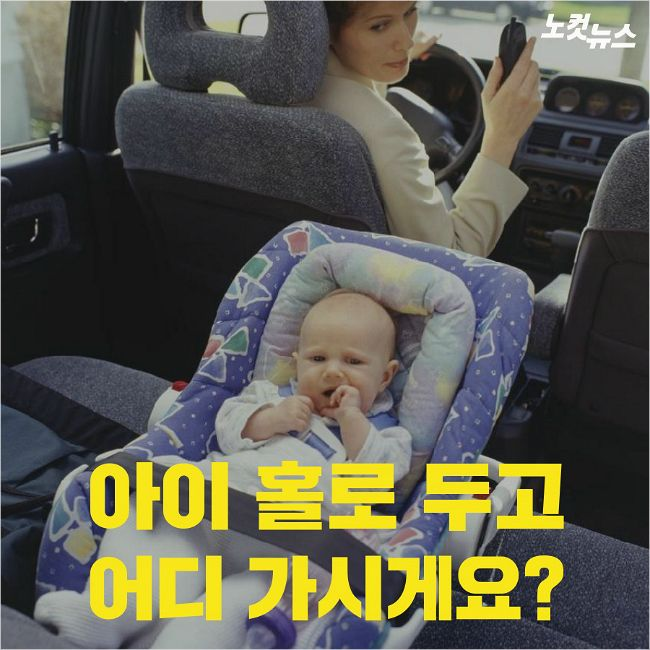 [카드뉴스] 車속 아이방치, 얼마나 위험할까