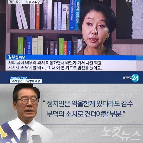 """김부선 인터뷰에 이재명 """"근거 없는 '음해' 반복에 불과"""""""