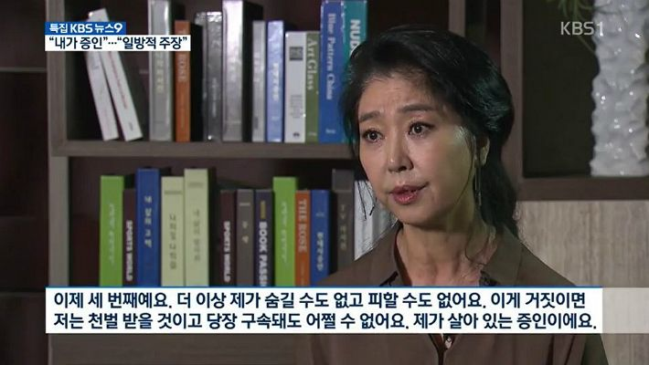 """김부선 KBS뉴스 인터뷰…""""거짓이면 천벌"""""""