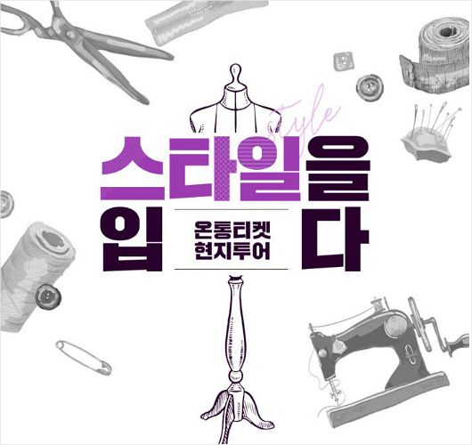 """""""취향·스타일에 따라 여행을 맞춤하다"""" 추천 티켓·현지투어"""