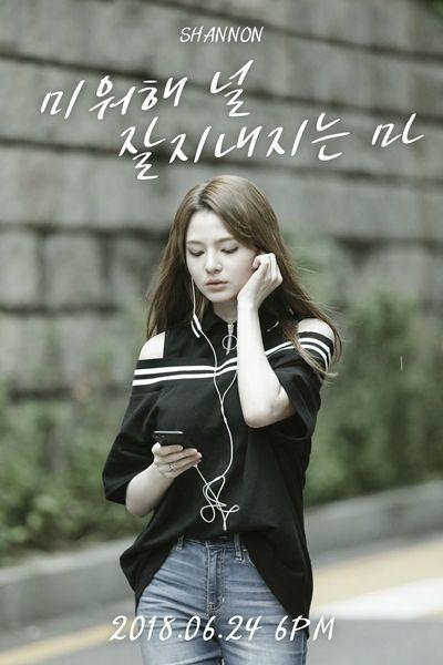 샤넌, 작곡 참여한 신곡으로 기습 컴백
