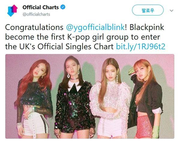 블랙핑크, 영국 오피셜 싱글차트 진입…K팝 걸그룹 최초