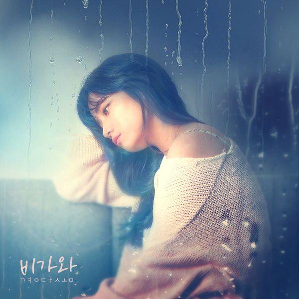 경다솜, 세 번째 싱글 '비가와' 발표