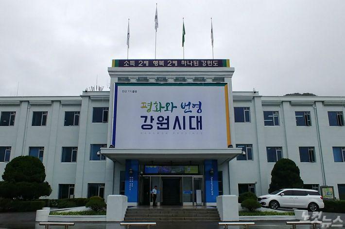 """최문순 강원도지사 """"평화와 번영, 강원시대 열 터"""""""