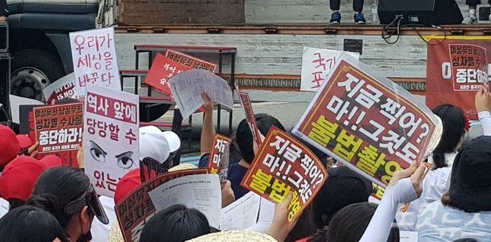 """""""文, 재기하라""""…여성집회 도 넘은 조롱, 언제까지?"""