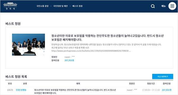"""소년법 개정 """"14세 미만도 체포해야""""vs""""엄벌이 정답일까"""""""