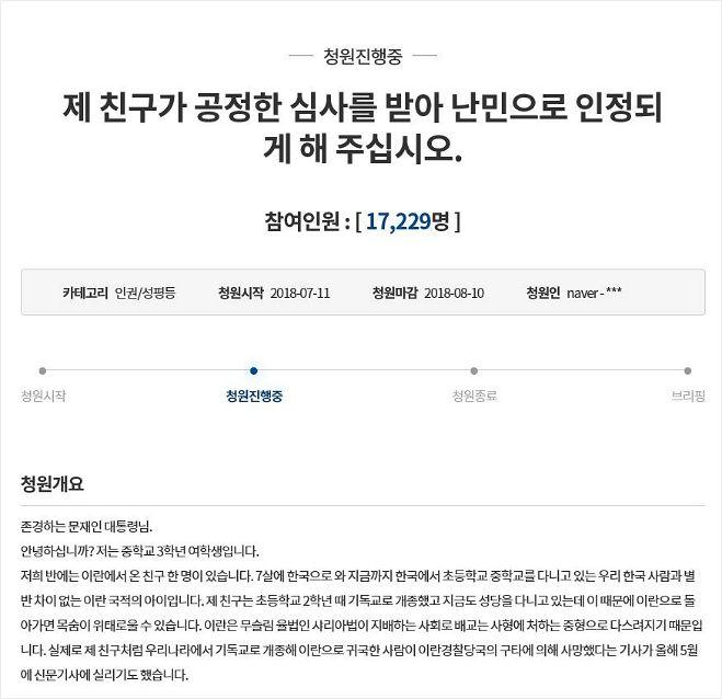 """이란 소년 """"돌아가면 사형위험, 한국서 모델되고파"""""""