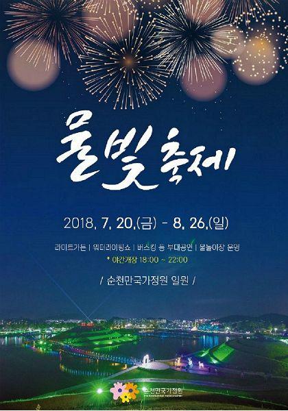 '순천만국가정원 물빛축제' 20일 개최